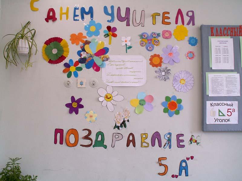 Что подарит учительнице на день учителя